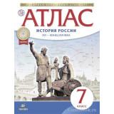 Атлас История России 7 класс XVI-конец XVII века (Дрофа)