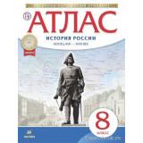 Атлас История России 8 класс Конец XVII-XVIII век (Дрофа)
