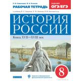 Симонова Е.В., Клоков В.А. История России 8 класс Рабочая тетрадь (Дрофа)