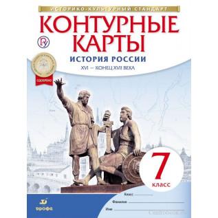 Контурные карты История России 7 класс XVI-конец XVII века (Дрофа)