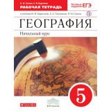 Сивоглазов В.И., Курчина С.В. География 5 класс Рабочая тетрадь
