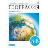 Климанова О.А. География 5-6 классы Учебник Землеведение (Дрофа)