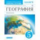 Румянцев А.В., Климанова О.А. География 5 класс Рабочая тетрадь Землеведение