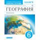 Румянцев А.В., Климанова О.А. География 6 класс Рабочая тетрадь Землеведение