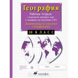 Сиротин В.И. География 10класс Рабочая тетрадь с контурными картами (с тестовыми заданиями ЕГЭ)