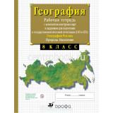 Сиротин В.И. География 8 класс Рабочая тетрадь с контурными картами (с тестовыми заданиями ЕГЭ)