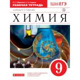 Габриелян О.С. Химия 9класс Рабочая тетрадь