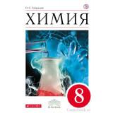 Габриелян О.С. Химия 8 класс Учебник