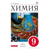 Габриелян О.С. Химия 9 класс Учебник