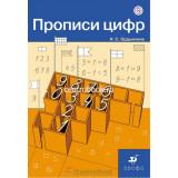 Ордынкина И.С. Математика 1 класс Прописи цифр