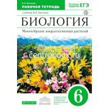 Пасечник В.В. Биология 6 класс Рабочая тетрадь Многообразие покрытосеменных растений
