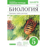 Пасечник В.В. Биология 5 класс Рабочая тетрадь Бактерии, грибы, растения