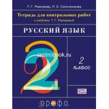 Рамзаева Т.Г., Сильченкова Л.С. Русский язык 2 класс Тетрадь для контрольных работ