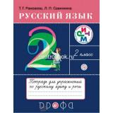 Рамзаева Т.Г., Савинкина Л.П. Русский язык 2 класс Тетрадь для упражнений по русскому языку и речи