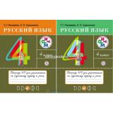 Рамзаева Т.Г., Савинкина Л.П. Русский язык 4 класс Тетрадь для упражнений по русскому языку и речи