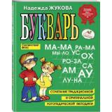 Жукова Н.С. Букварь. Учебное пособие (Эксмо)