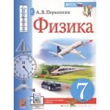Перышкин А.В. Физика 7 класс Учебник (Экзамен)