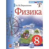 Перышкин А.В. Физика 8 класс Учебник (Экзамен)