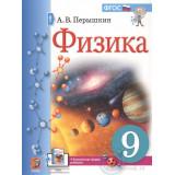 Перышкин А.В. Физика 9 класс Учебник (Экзамен)