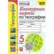 География 5 класс Контурные карты к учебнику География 5-6 классы Полярная звезда (Экзамен)