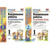 Крылова О.Н. Русский язык 1 класс Контрольные работы