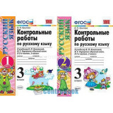 Крылова О.Н. Русский язык 3класс Контрольные работы