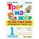 Погорелова Н.Ю. Тренажёр по математике 1 класс (к учебнику М.И. Моро)