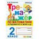 Погорелова Н.Ю. Тренажёр по математике 2 класс (к учебнику М.И. Моро)