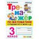 Погорелова Н.Ю. Тренажёр по математике 3 класс (к учебнику М.И. Моро)