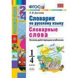 Дьячкова Л.В. Словарик по русскому языку 1-4 классы Словарные слова (Экзамен)