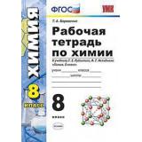 Боровских Т.А. Химия 8 класс. Рабочая тетрадь (к учебнику Рудзитиса Г.Е.)