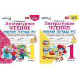 Тихомирова Е.М. Литературное чтение 1 класс Рабочая тетрадь в 2-х частях (Экзамен)