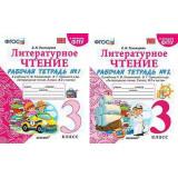 Тихомирова Е.М. Литературное чтение 3 класс Рабочая тетрадь в 2-х частях (Экзамен)