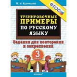 Кузнецова М.И. Тренировочные примеры по русскому языку 3 класс Задания для повторения и закрепления