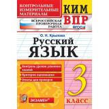 Крылова О.Н. КИМ ВПР Русский язык 3класс