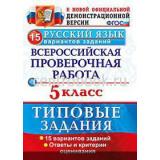 Дощинский Р.А. ВПР Русский язык 5 класс 15 вариантов (Практикум)