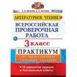 Волкова Е.В. ВПР Литературное чтение 3 класс 10 вариантов Практикум