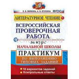 Волкова Е.В. ВПР Литературное чтение 4 класс 10 вариантов Практикум