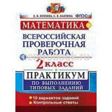 Волкова Е.В. ВПР Математика 2класс 10 вариантов Практикум