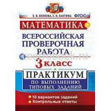 Волкова Е.В. ВПР Математика 3 класс 10 вариантов (Практикум)