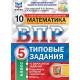 Ященко И.В. Математика 5 класс ВПР 10 вариантов