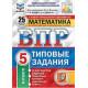 Ященко И.В. Математика 5 класс ВПР 25 вариантов ФИОКО