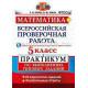 Ерина Т.М. ВПР Математика 5 класс 10 вариантов (Практикум)