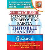 Коваль Т.В. ВПР Обществознание 6 класс (Типовые задания)