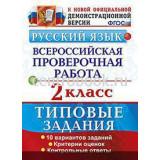 Волкова Е.В. ВПР Русский язык 2класс 10 вариантов Практикум
