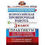 Волкова Е.В. ВПР Русский язык 3 класс 10 вариантов (Практикум)