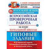 Волкова Е.В. ВПР Русский язык 4 класс 25 вариантов (Практикум)