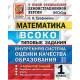 Трофимова Е.В.Математика 1 класс ВСОКО (Внутренняя система оценки качества образования)