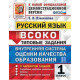 Языканова Е.В. Русский язык 1 класс ВСОКО (Внутренняя система оценки качества образования)