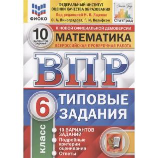 Ященко И.В. Математика 6 класс Всероссийская проверочная работа 10 вариантов Типовые задания